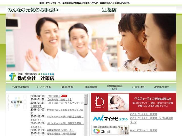 株式会社辻薬店