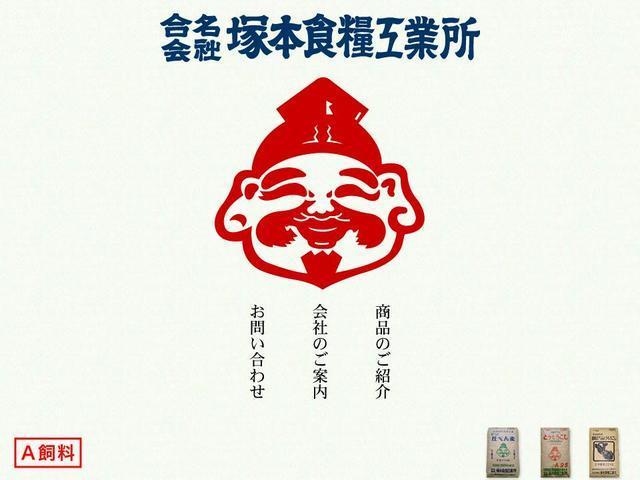 合名会社塚本食糧工業所