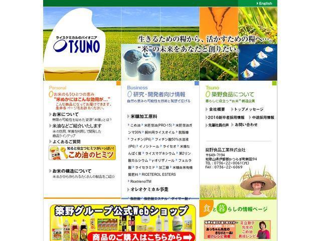 築野食品工業株式会社