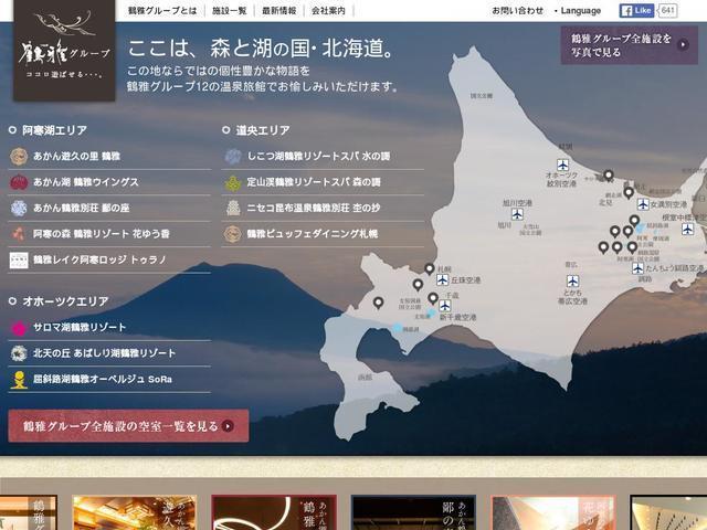 鶴雅リゾート株式会社