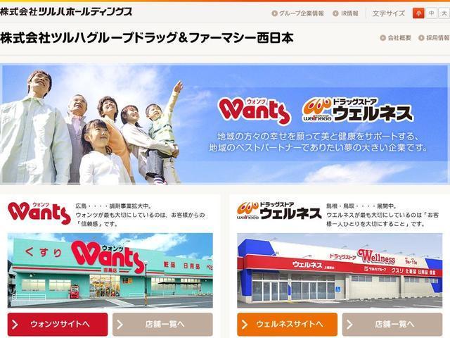 株式会社ツルハグループドラッグ&ファーマシー西日本