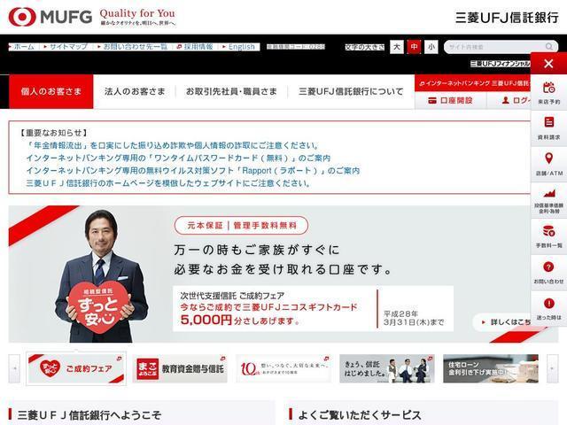 三菱UFJ信託銀行株式会社