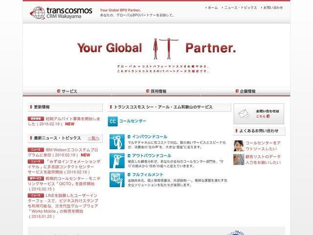 トランスコスモスシー・アール・エム和歌山株式会社