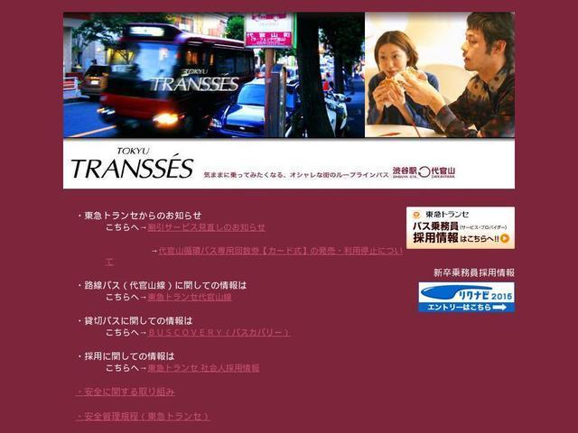 株式会社東急トランセ