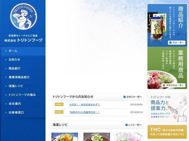 株式会社トリトンフーヅ