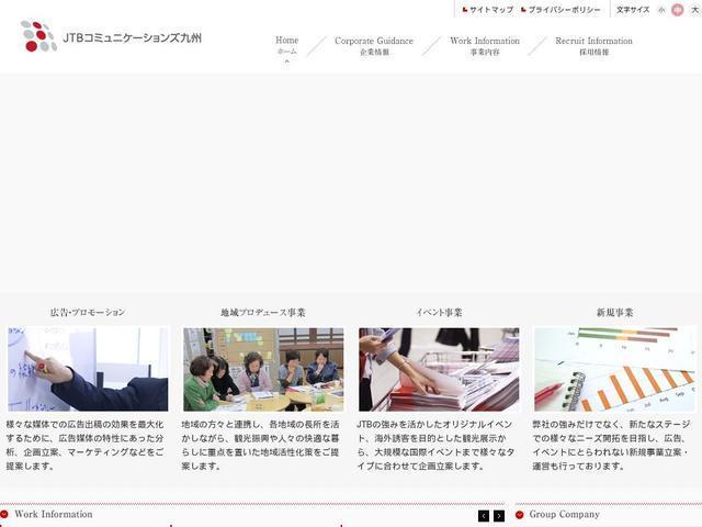株式会社JTBコミュニケーションズ九州