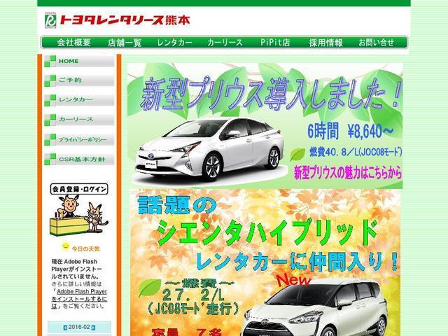 株式会社トヨタレンタリース熊本