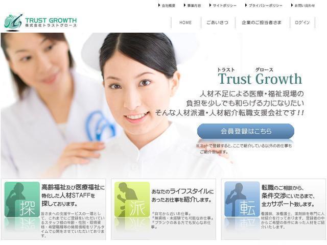 株式会社Trust Growth