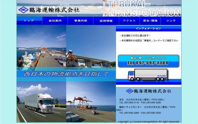 鶴海運輸株式会社