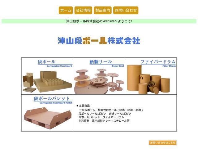 津山段ボール株式会社