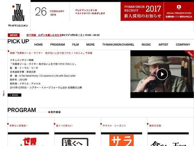 株式会社テレビマンユニオン