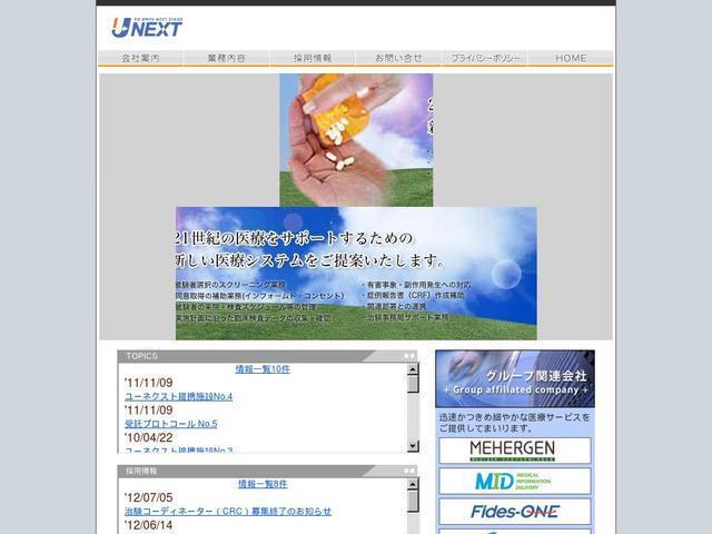 ユーネクスト株式会社