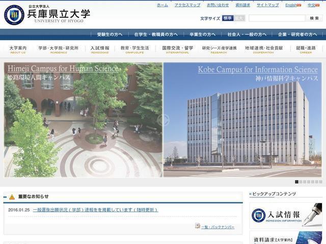 兵庫県立大学大学院