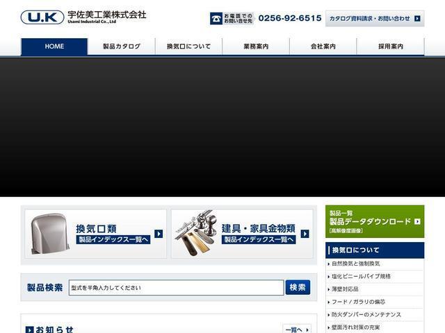 宇佐美工業株式会社