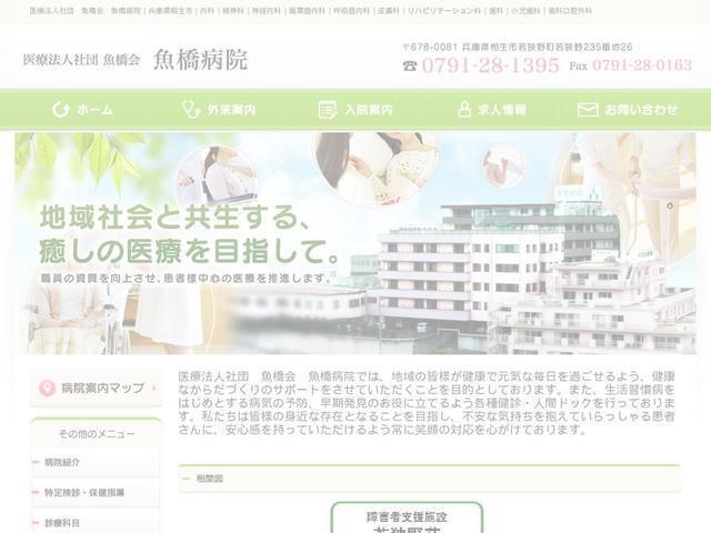 医療法人社団魚橋会
