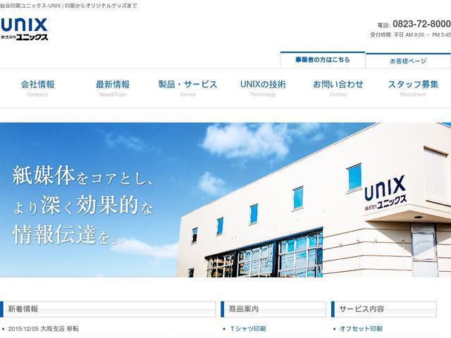株式会社ユニックス