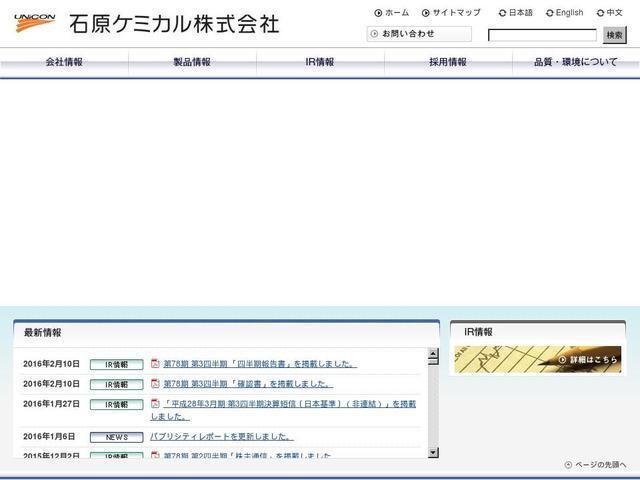 石原ケミカル株式会社