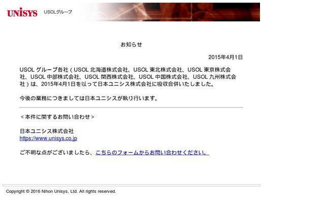 USOL関西株式会社