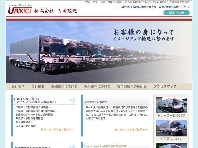 株式会社内田陸運
