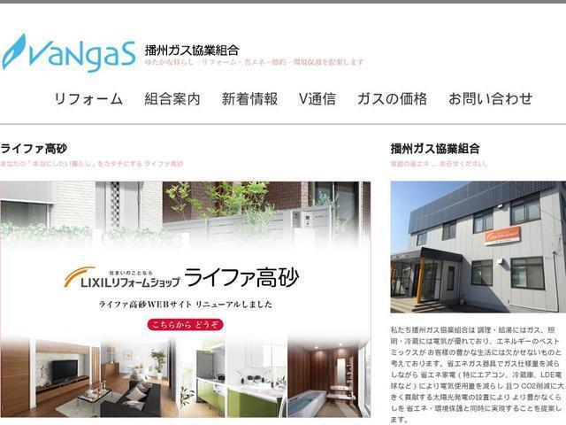 播州ガス協業組合