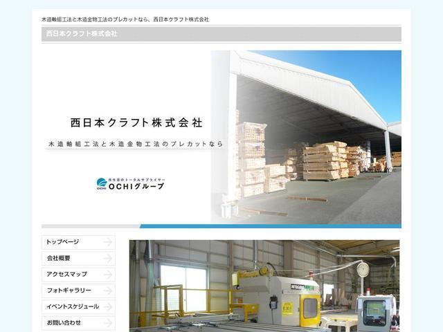 西日本クラフト株式会社
