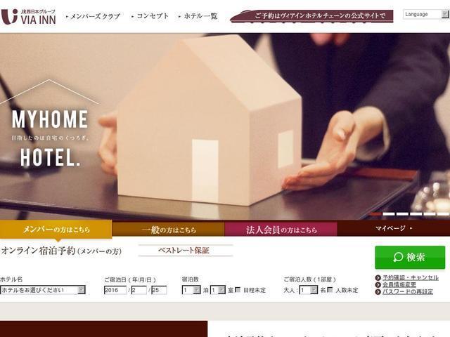 株式会社JR西日本ヴィアイン