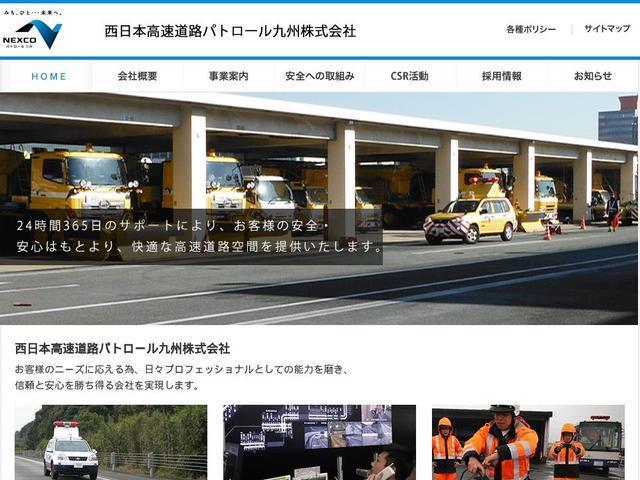 西日本高速道路パトロール九州株式会社