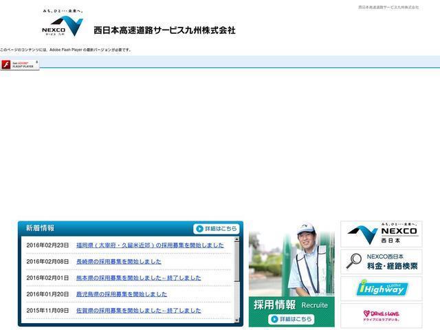 西日本高速道路サービス九州株式会社
