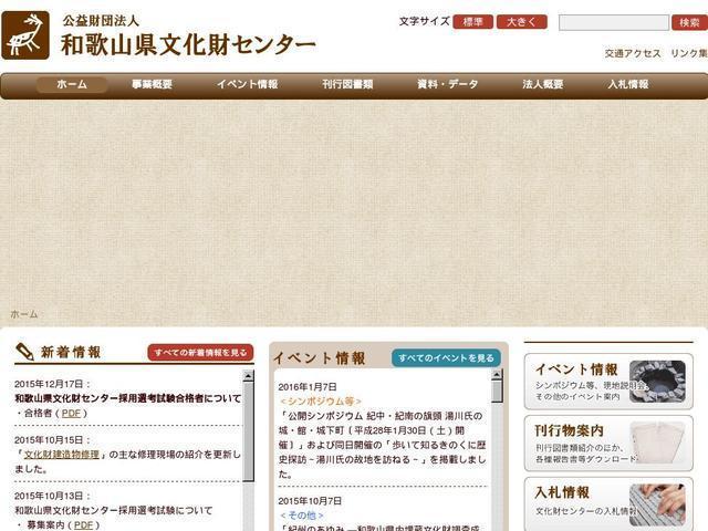公益財団法人和歌山県文化財センター