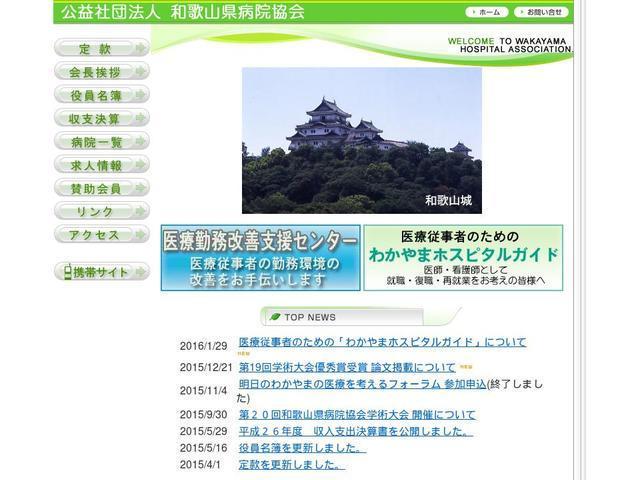 公益社団法人和歌山県病院協会