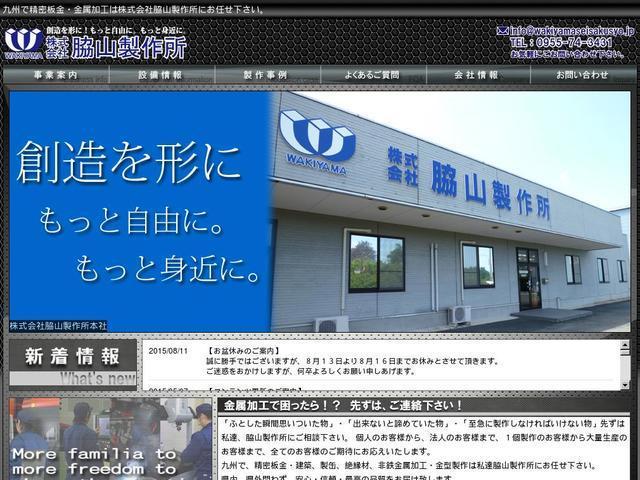 株式会社脇山製作所