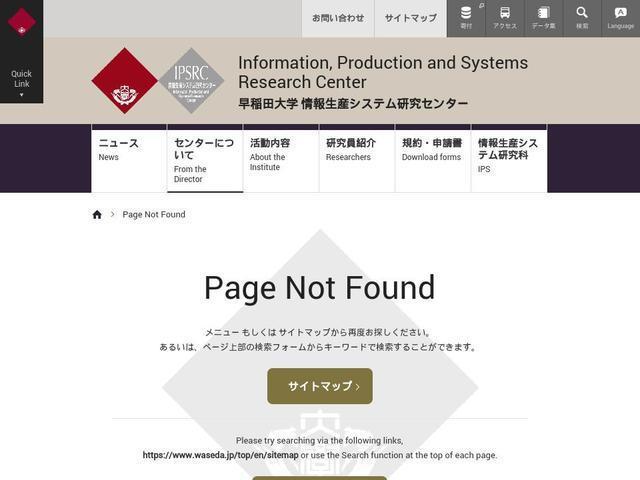 早稲田大学情報生産システム研究センター
