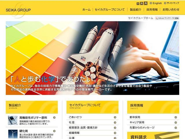 和歌山精化工業株式会社