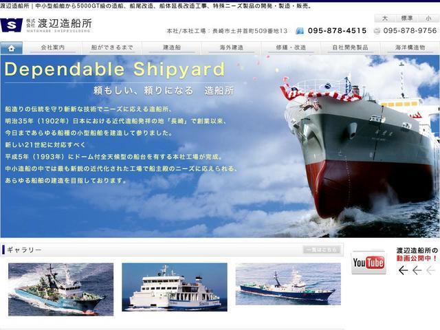株式会社渡辺造船所