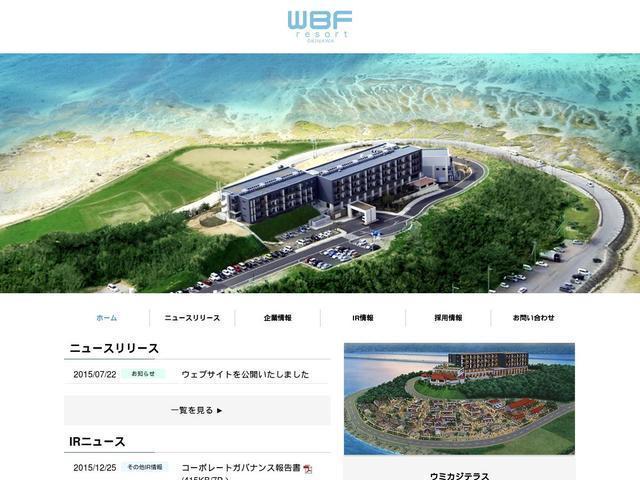 WBFリゾート沖縄株式会社