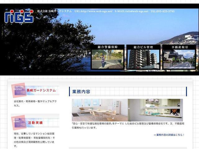 株式会社長崎ガードシステム
