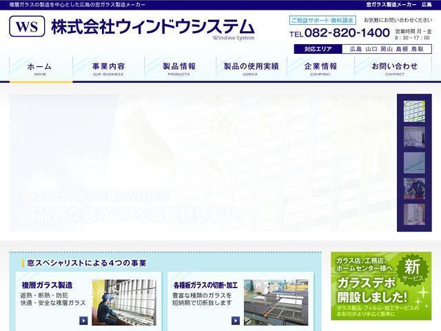 株式会社ウィンドウシステム