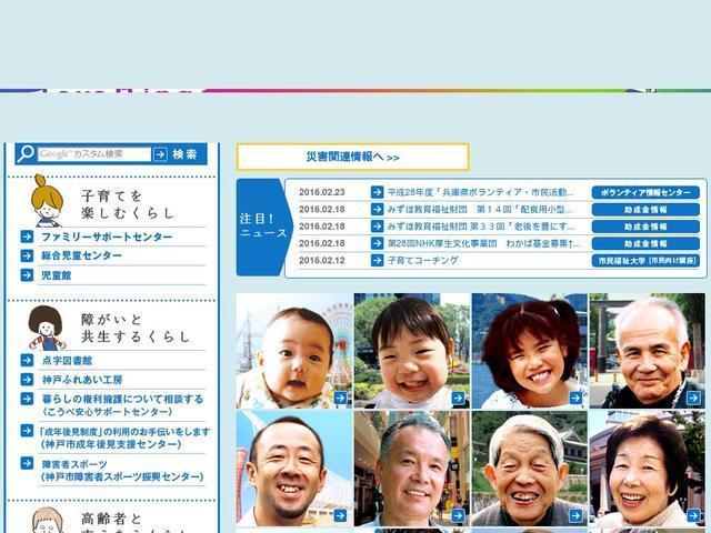 社会福祉法人神戸市社会福祉協議会