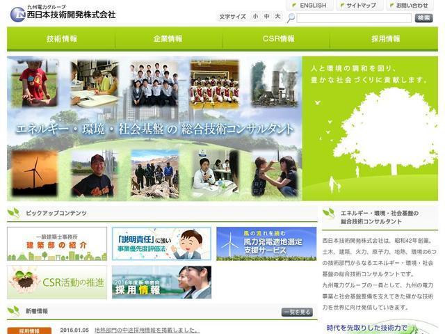 西日本技術開発株式会社