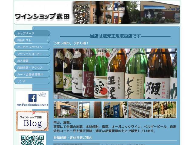 株式会社ワインショップ武田