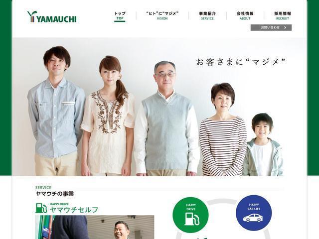 株式会社ヤマウチ