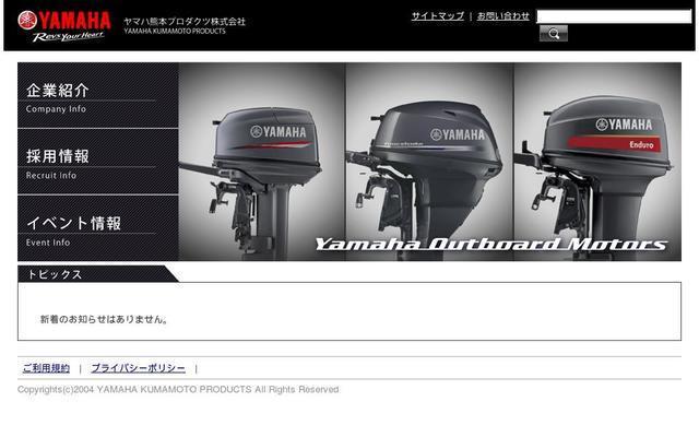 ヤマハ熊本プロダクツ株式会社