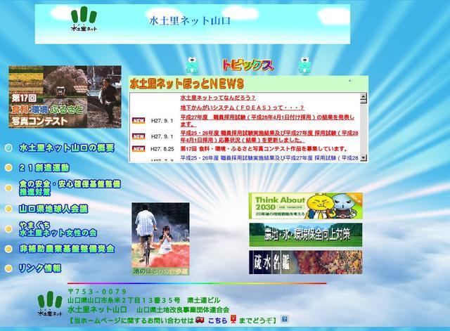 山口県土地改良事業団体連合会