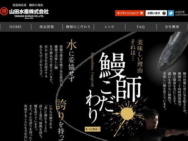山田水産株式会社