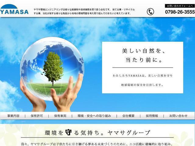 株式会社ヤマサ環境エンジニアリング