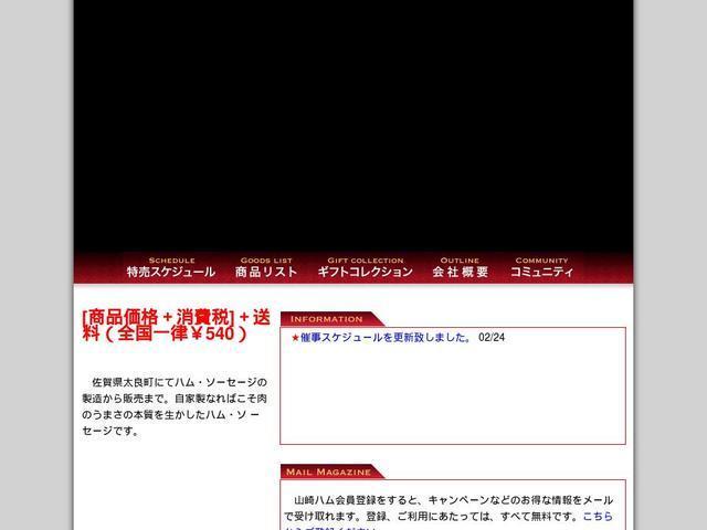 山崎ハム株式会社