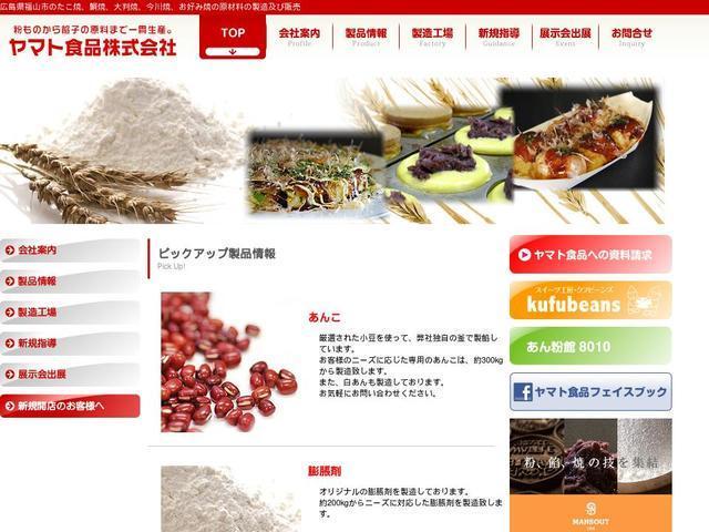 ヤマト食品株式会社