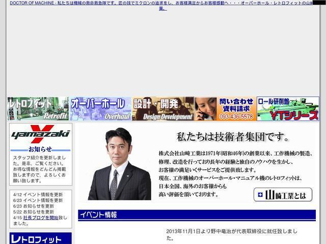 株式会社山崎工業