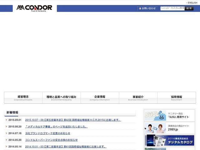 山崎産業株式会社