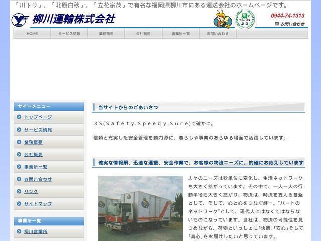 柳川運輸株式会社